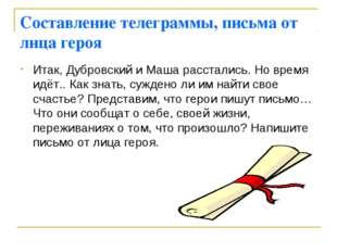 Составление телеграммы, письма от лица героя Итак, Дубровский и Маша расстали