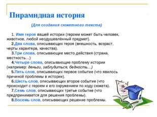Пирамидная история (Для создания сюжетного текста) Имя героя вашей истории (г