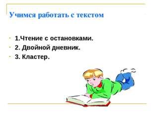 Учимся работать с текстом 1.Чтение с остановками. 2. Двойной дневник. 3. Клас