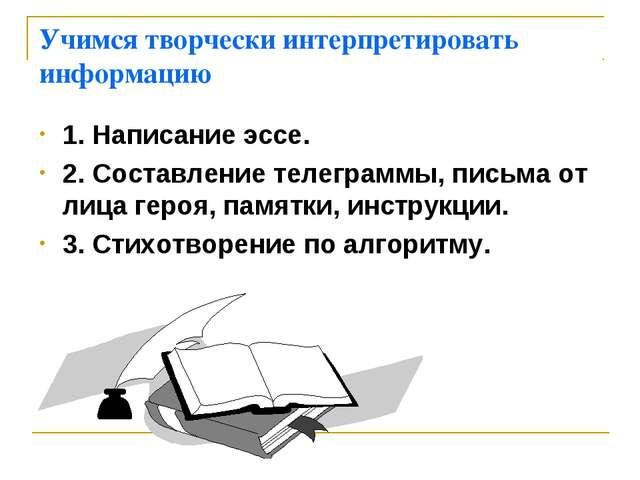 Учимся творчески интерпретировать информацию 1. Написание эссе. 2. Составлени...