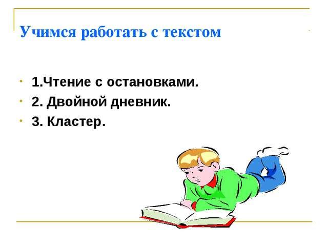 Учимся работать с текстом 1.Чтение с остановками. 2. Двойной дневник. 3. Клас...