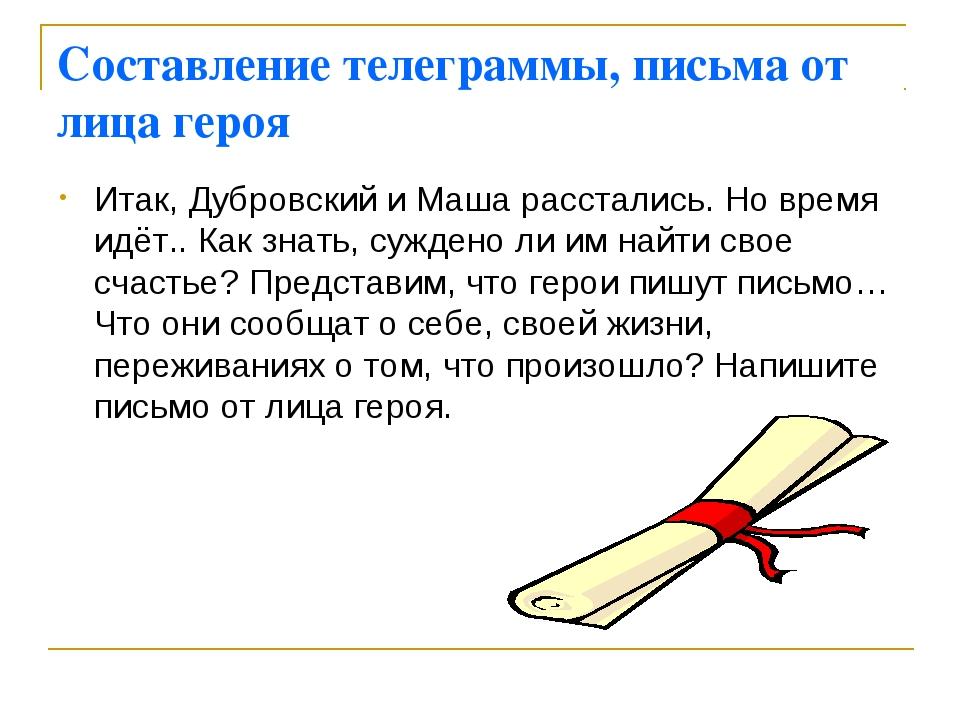 Составление телеграммы, письма от лица героя Итак, Дубровский и Маша расстали...