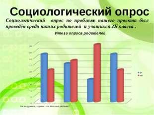 Социологический опрос по проблеме нашего проекта был проведён среди наших род