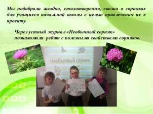 Мы подобрали загадки, стихотворения, сказки о сорняках для учащихся начальной