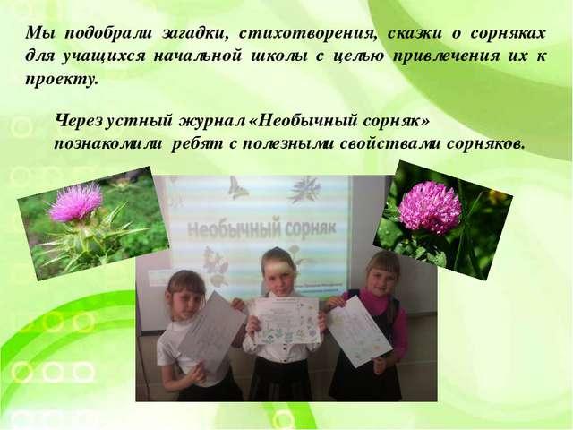 Мы подобрали загадки, стихотворения, сказки о сорняках для учащихся начальной...
