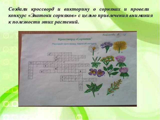 Создали кроссворд и викторину о сорняках и провели конкурс «Знатоки сорняков»...