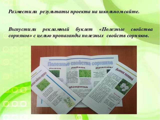 Разместили результаты проекта на школьном сайте. Выпустили рекламный буклет «...