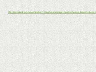 http://interneturok.ru/ru/school/algebra/11-klass/pokazatelnaya-i-logarifmic