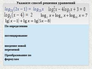 Укажите способ решения уравнений По определению потенцирование введение новой
