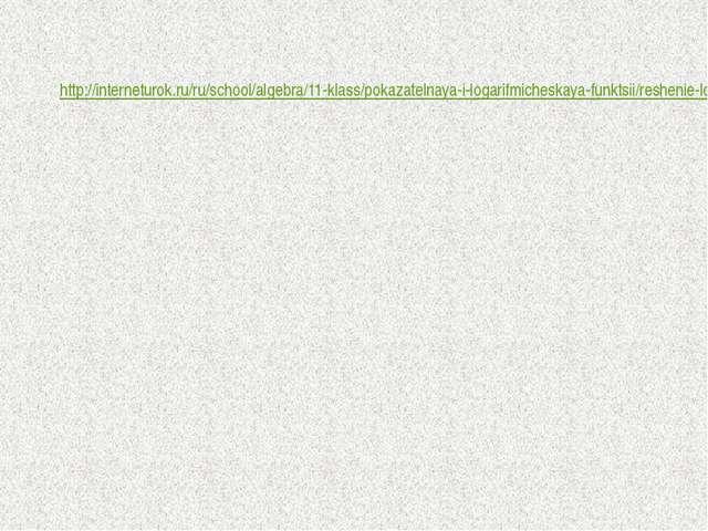 http://interneturok.ru/ru/school/algebra/11-klass/pokazatelnaya-i-logarifmic...