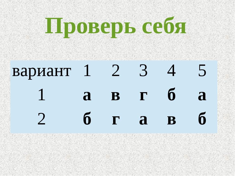 Проверь себя вариант 1 2 3 4 5 1 а в г б а 2 б г а в б