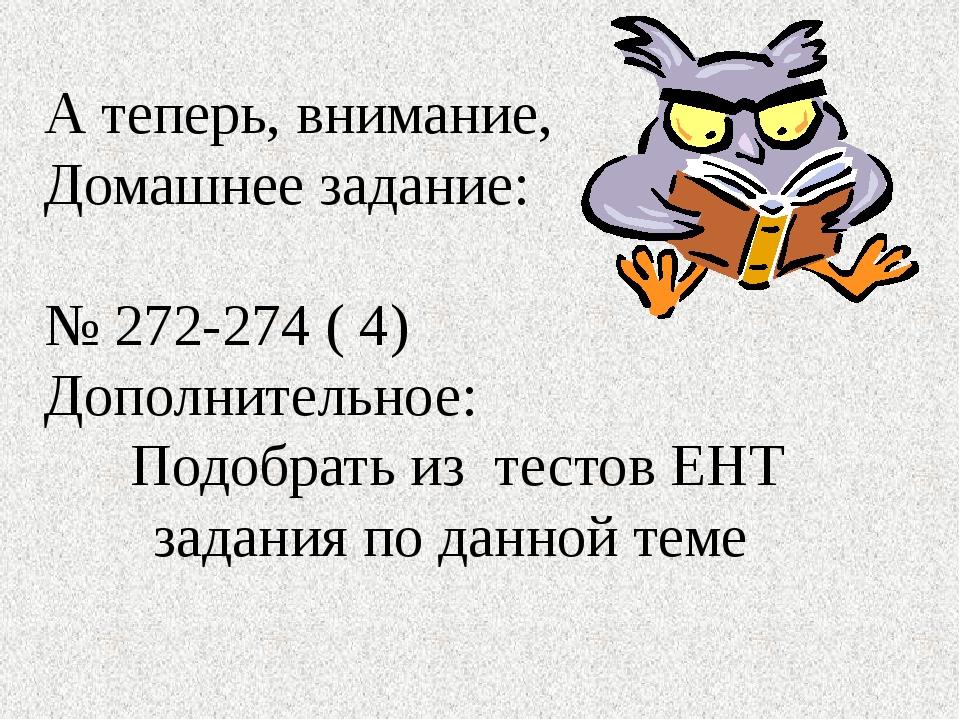 А теперь, внимание, Домашнее задание: № 272-274 ( 4) Дополнительное: Подобрат...