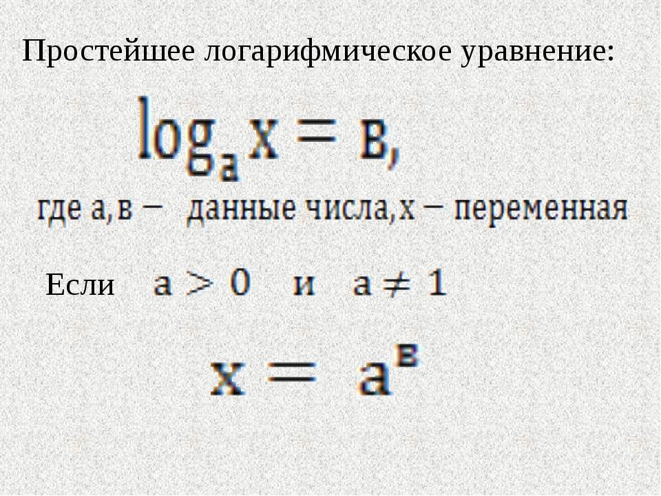 Простейшее логарифмическое уравнение: Если