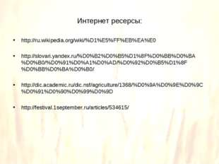 Интернет ресерсы: http://ru.wikipedia.org/wiki/%D1%E5%FF%EB%EA%E0 http://slov