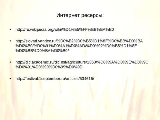 Интернет ресерсы: http://ru.wikipedia.org/wiki/%D1%E5%FF%EB%EA%E0 http://slov...