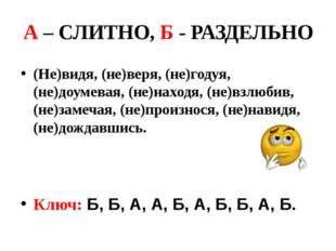 А – СЛИТНО, Б - РАЗДЕЛЬНО (Не)видя, (не)веря, (не)годуя, (не)доумевая, (не)на