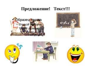 Предложение! Текст!!!
