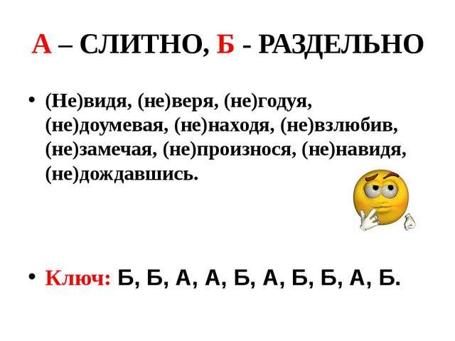 А – СЛИТНО, Б - РАЗДЕЛЬНО (Не)видя, (не)веря, (не)годуя, (не)доумевая, (не)на...