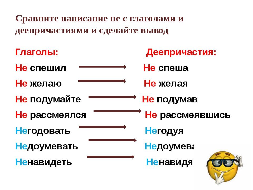 Сравните написание не с глаголами и деепричастиями и сделайте вывод Глаголы:...