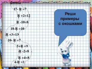 Старт финиш 4-□=1 □+4=8 □-2=8 5+□=9 10- □=7 □+3=13 18-□=10 □-10=8 □+2=12 17-