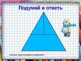 Подумай и ответь Сколько треугольников на картинке?