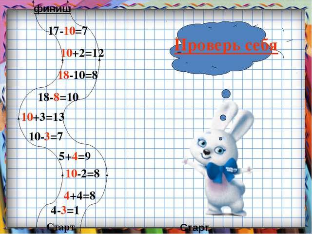 Старт Старт финиш 4-3=1 4+4=8 10-2=8 5+4=9 10-3=7 10+3=13 18-8=10 18-10=8 10...