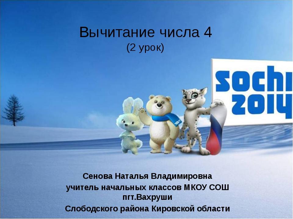 Вычитание числа 4 (2 урок) Сенова Наталья Владимировна учитель начальных клас...