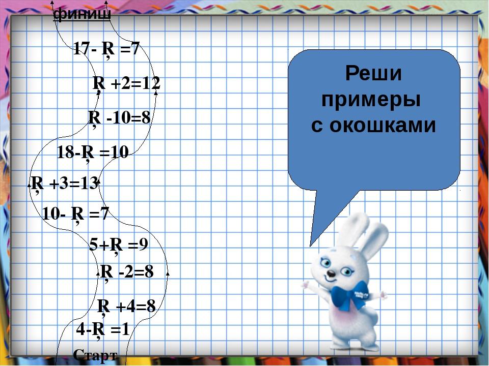 Старт финиш 4-□=1 □+4=8 □-2=8 5+□=9 10- □=7 □+3=13 18-□=10 □-10=8 □+2=12 17-...