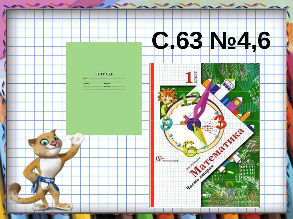 С.63 №4,6