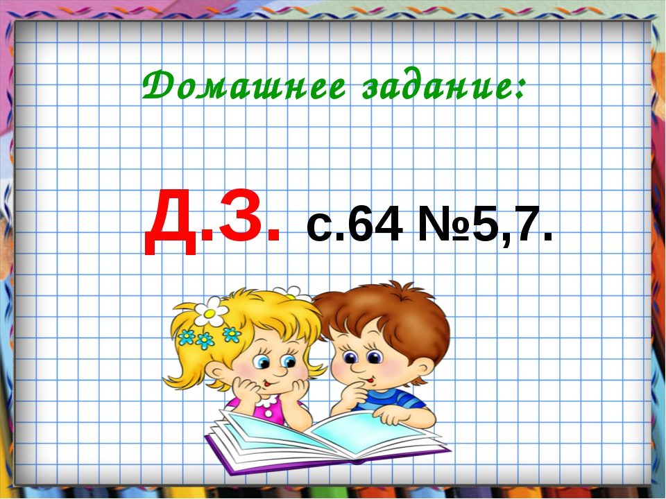 Домашнее задание: Д.З. с.64 №5,7.