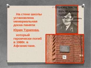 На стене школы установлена мемориальная доска памяти Юрия Турапова, который