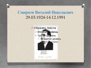 Смирнов Виталий Николаевич 29.03.1924-14.12.1991