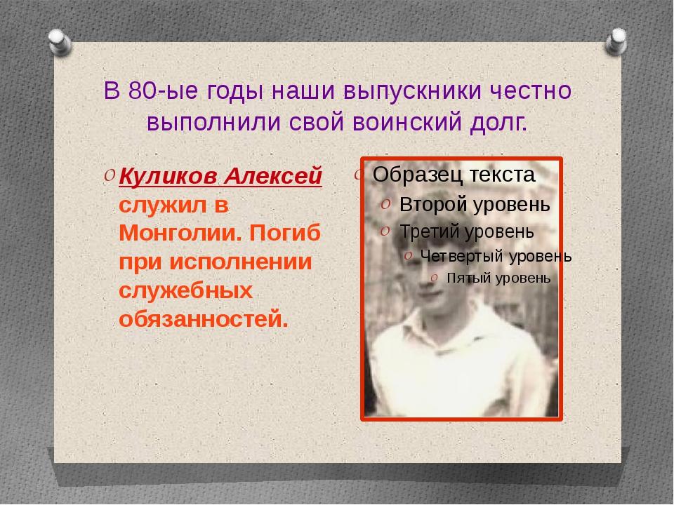 В 80-ые годы наши выпускники честно выполнили свой воинский долг. Куликов Але...