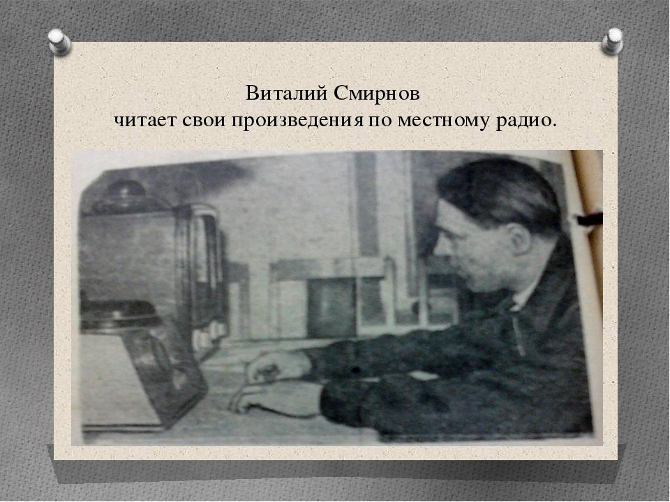 Виталий Смирнов читает свои произведения по местному радио.