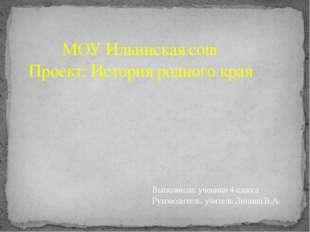 Выполнили: ученики 4 класса Руководитель: учитель Липина В.А. МОУ Ильинская с