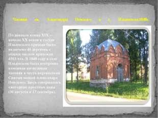 Часовня св. Александра Невского в с. Ильинском.1848г. По данным конца XIX – н