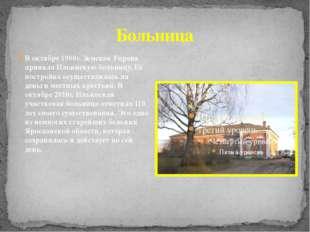 Больница В октябре 1900г. Земская Управа приняла Ильинскую больницу. Её постр