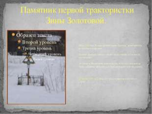 Памятник первой трактористки Зины Золотовой. Шёл 1936 год. В селе организова