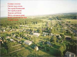 Солнце золотое Светит над селом. Это край Ильинский Это край родной. Хорошо р