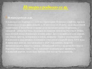 История родного села. Ильинское («в Поречье») – село на территории Угличского