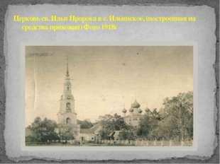 Церковь св. Ильи Пророка в с. Ильинское, (построенная на средства прихожан) Ф