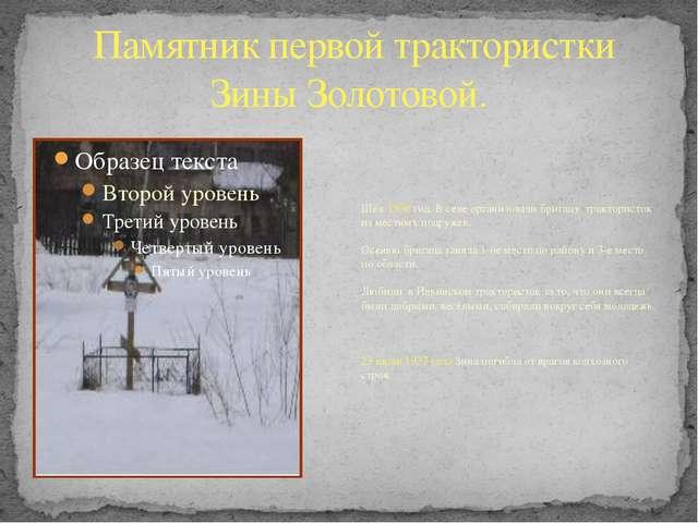 Памятник первой трактористки Зины Золотовой. Шёл 1936 год. В селе организова...