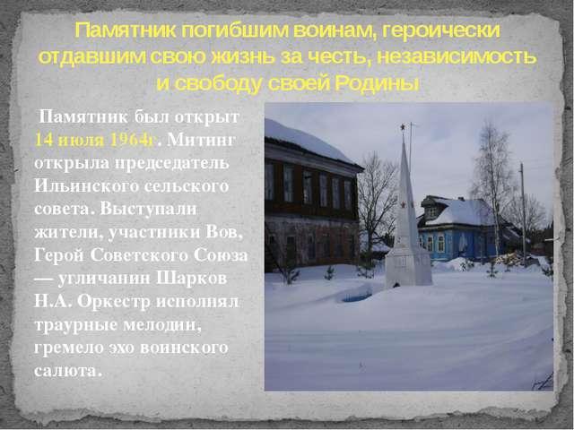 Памятник погибшим воинам, героически отдавшим свою жизнь за честь, независимо...