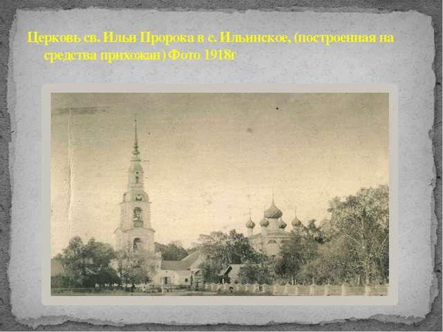 Церковь св. Ильи Пророка в с. Ильинское, (построенная на средства прихожан) Ф...