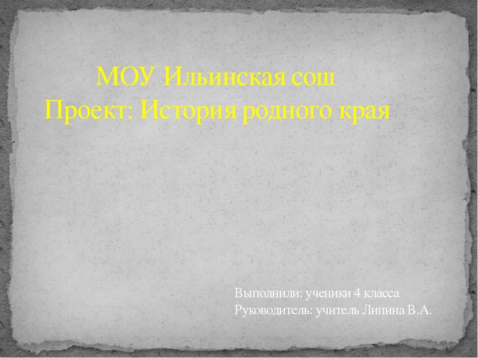 Выполнили: ученики 4 класса Руководитель: учитель Липина В.А. МОУ Ильинская с...