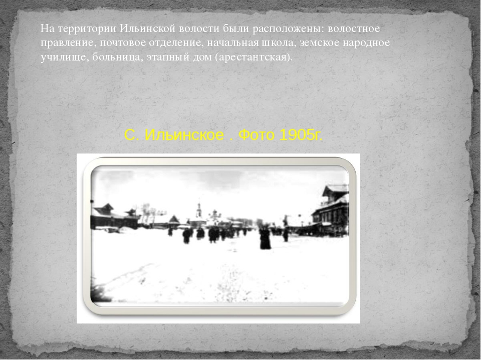 С. Ильинское . Фото 1905г. На территории Ильинской волости были расположены:...