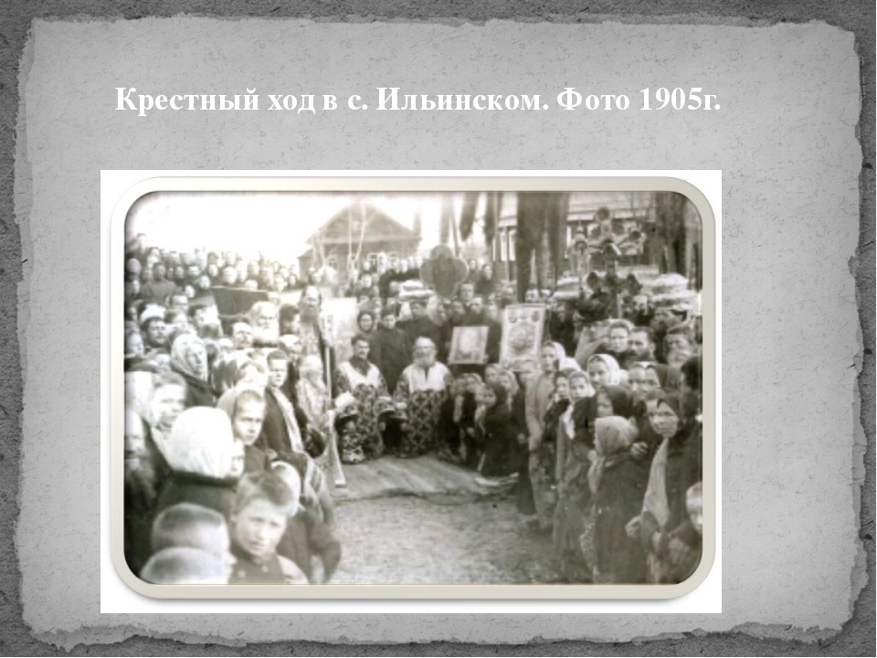 Крестный ход в с. Ильинском. Фото 1905г.