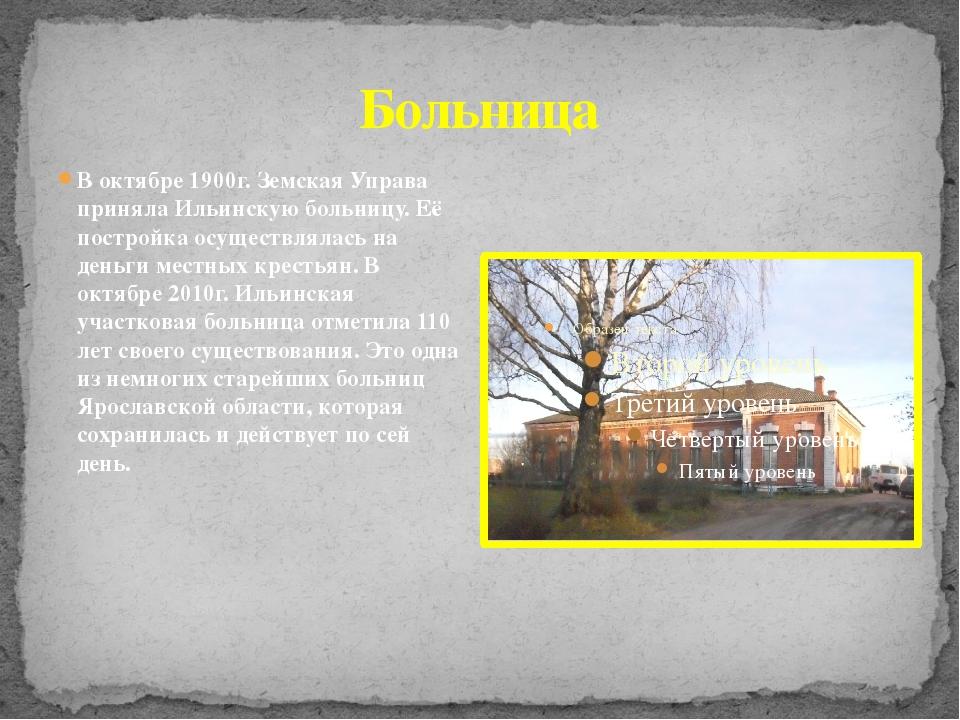 Больница В октябре 1900г. Земская Управа приняла Ильинскую больницу. Её постр...