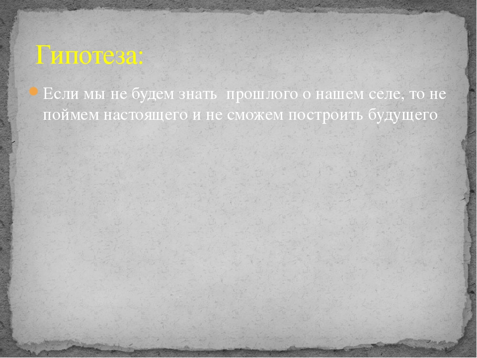 Если мы не будем знать прошлого о нашем селе, то не поймем настоящего и не см...