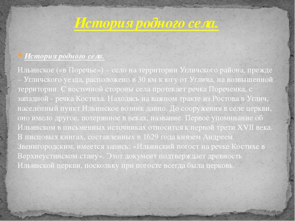 История родного села. Ильинское («в Поречье») – село на территории Угличского...